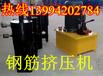轻便型钢筋冷挤压连接机钢筋冷挤压机价格