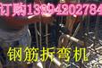 四川新型钢筋折弯机报价