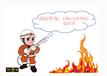 房山区竣工验收消防申报电检检测消防施工