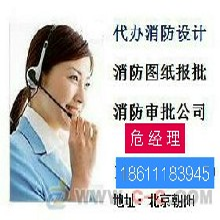 北京平谷区酒店、商铺消防备案报批、消防设计盖章、消防改造验收