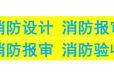 朝阳珠宝店经验丰富消防设计图纸盖章公司、消防审批消防验收代办资质