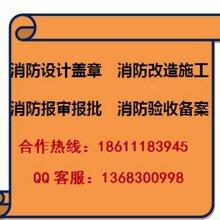 北京消防图纸设计、房山区完工报消防审批手续、消防改造验收专业有保障
