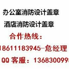 石景山酒店消防建审100%通过、八角消防报审报批蓝图设计快速