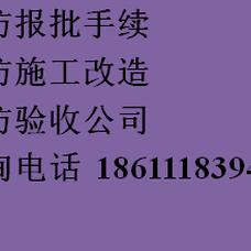 消防报批范围,消防备案程序,北京通州消防,消防设计验收