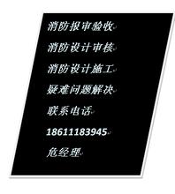 装修设计资质、报消防建审建批手续、大兴亦庄消防