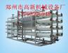 郑州反渗透设备厂家