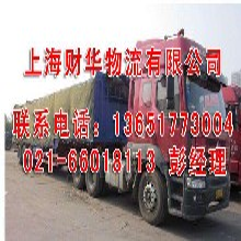 上海到中卫物流公司直达