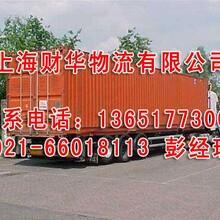 上海到乌鲁木齐物流专线