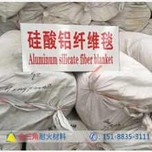 供应金三角耐材硅酸铝纤维毯图片
