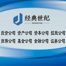 北京最新投资公司收购转让信息