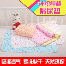 纯棉隔尿垫批发新生婴儿可洗宝宝柔软防水尿垫薄款儿童用小号垫子图片