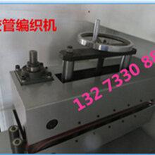 軟管編織機生產廠家操作流程新款膠管編織機價格圖片