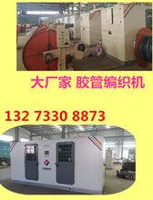工業鋼絲軟管編織機景縣廠家#加強款軟管編織機價格圖片
