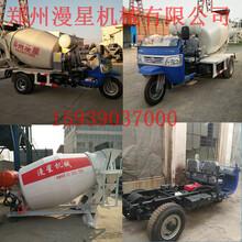 混凝土搅拌车报价小型混凝土罐车多少钱小型水泥运输车郑州漫星图片