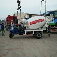 小型自上料混凝土搅拌车小型三轮混凝土搅拌车小型水泥搅拌车郑州漫星图片
