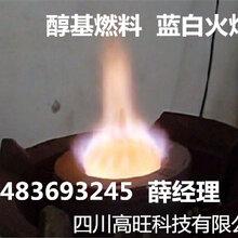 公司研发的新一代催化剂专用于甲醇燃烧机提高热值