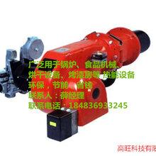 成都高旺生产销售甲醇燃烧机用于工业领域