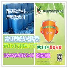 甲醇燃料醇燃料用于饭店学校工厂等中省环保