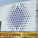 厂家专业生产加工幕墙铝单板(冲孔板、造型铝单板、木纹铝单板、艺术镂空板、雕花板、蜂窝板等)