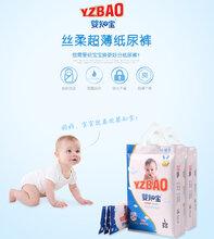 湖南永州纸尿裤批发找婴知宝纸尿裤厂家