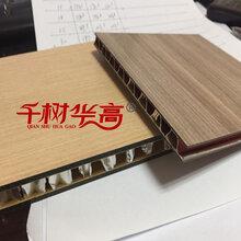 铝蜂窝板怎么安装铝蜂窝板厂家铝蜂窝板图片铝单板图片