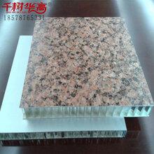铝蜂窝幕墙、不锈钢铝蜂窝板、吸音铝蜂窝板、异型铝蜂窝板、石材铝蜂窝板图片