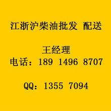 苏州吴江工厂工地中石化柴油批发+买柴油找优质供应商图片