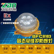 正安防爆BFC8183小功率LED防爆灯固态免维护LED防爆灯厂家直销图片