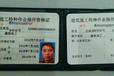 深圳建筑操作证电工焊工塔吊司机咨询中心
