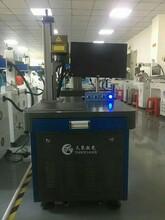 温州手机挂件激光打标机温州通讯工具激光打标机充电器激光打标机