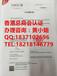 商业登记证香港商会认证HONGKONG总商会认证