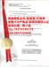 授权书菲律宾使馆认证POA授权书菲律宾使馆认证加签