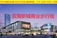 绍兴滨海新城步行街官方网站有何内幕?优势何在?