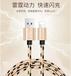 编织爆款苹果7数据线苹果6s手机6s速充电线USB数据线