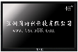 邵阳TSD460PHG液晶监视器