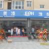 石家庄赵县干洗店加盟哪个品牌好