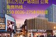 昆山万达广场公寓火爆预约中,消息真实