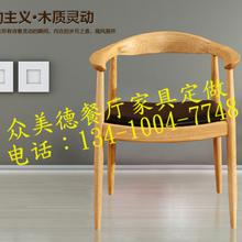 众美德家具厂家定做实木餐椅咖啡椅休闲欧式靠背椅