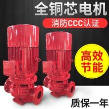 厂家供应XBD3.2/35G-L(W)及XBD4.4/35G-L(W)CCCF认证消火栓泵