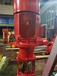 供应立式多级消防泵组XBD5.6/20G-GDL/XBD7.0/20G-GDL锅炉给水泵