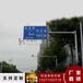 交通标志大牌、大型导向牌、交通标志牌厂家
