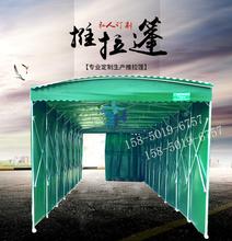 上海市宝山区鑫建华定做仓储货物装卸蓬推拉工厂帐篷排档移动雨棚加厚固定雨棚厂家直销