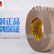 特价供应3m双面胶、3mvhb双面胶图片