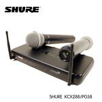 shure舒尔KCX288/PG58无线双手持话筒正品行货图片