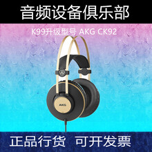 AKG爱科技K99监听耳机图片