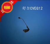 SHURECVEG12-B/C鹅颈心形电容话筒图片