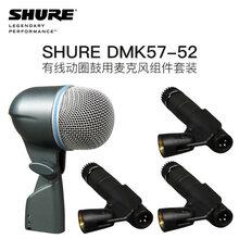 舒尔SHUREDMK57-52鼓话筒套装图片