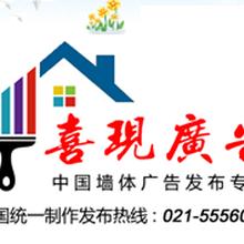 墙体广告,专业墙体广告发布公司-上海喜现广告有限公司