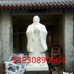 石雕孔子雕像孔子站像汉白玉石雕校园孔子雕像图片