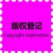什么是申请版权登记?和申请专利有什么不同?
